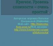 Мастер-класс - Радужная гусеница
