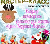 """Мастер-класс - Новогодняя упаковка - ёлочная игрушка  """"Олень Дедушки Мороза"""""""
