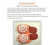 Мастер-класс - Мастер-класс по вязанию тапочек фриформ Хризантема.