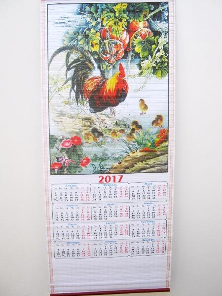 Календарь 2017 подарок с