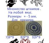 Декупаж - Штамп для ткани