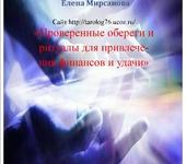 Развивающие книги - Эзотерическая брошюра