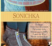 Одежда для девочек - Носочки Зимние (набор: схема + пряжа)