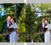 Свадебные фотоальбомы - Шикарные фотоальбомы