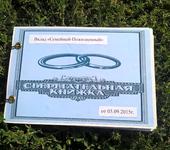 "Подарки на свадьбу - Открытка-книги ""Сберкнижка для молодоженов"""