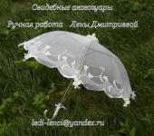 Другие аксессуары - Зонтики для невест и подружек