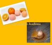 Бомбы для ванны - Бомба для ванны Апельсиновая