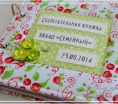 Подарки на свадьбу - НА ЗАКАЗ.Сберкнижка.