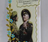 """Открытки - открытка ручной работы """" С днем Победы"""""""
