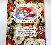 Ежедневники - Кулинарная книга любимых рецептов